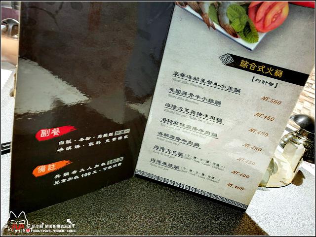 石頭記涮涮鍋 - 045.jpg