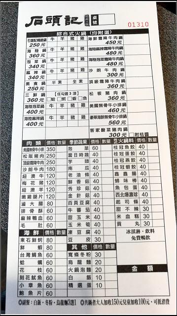 石頭記涮涮鍋 - 065.jpg