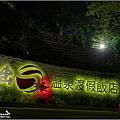 日出溫泉 - 020.jpg