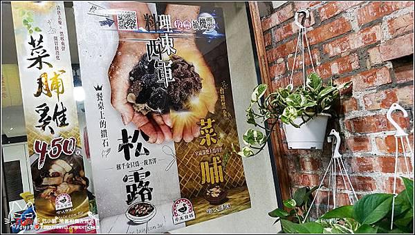 帝王食補薑母鴨 - 008.jpg