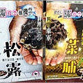帝王食補薑母鴨 - 013.jpg