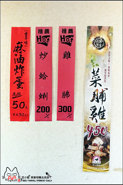 帝王食補薑母鴨 - 057.jpg