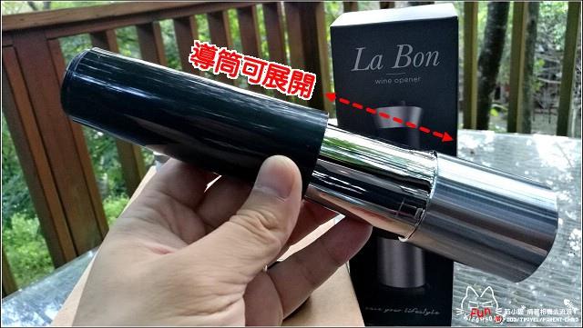 La Bon紅酒開瓶器 - 012.jpg
