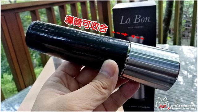 La Bon紅酒開瓶器 - 013.jpg