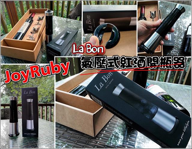 La Bon紅酒開瓶器 - 000.jpg