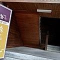 八仙山莊 - 002.jpg