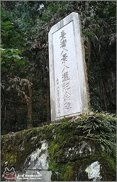 八仙山莊 - 092.jpg