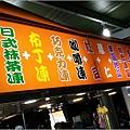 富野逗町 - 053.jpg