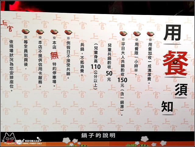 上官木桶鍋 - 004.jpg