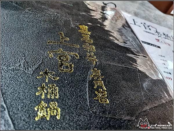 上官木桶鍋 - 022.jpg