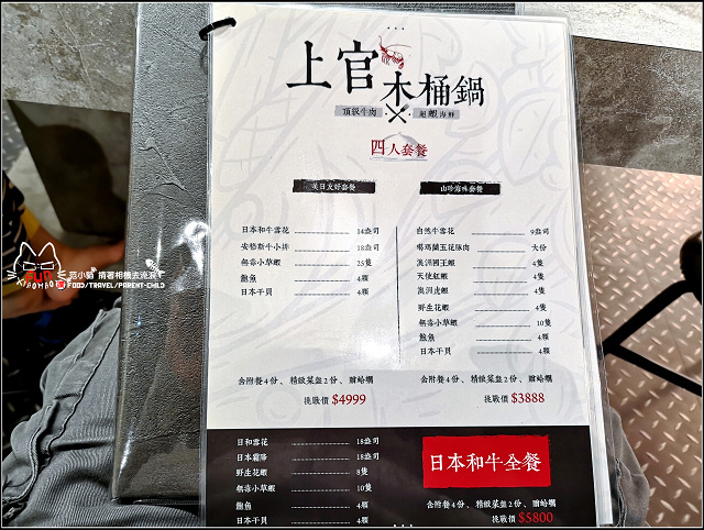 上官木桶鍋 - 136.jpg