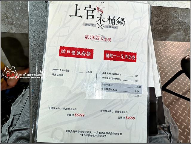 上官木桶鍋 - 137.jpg