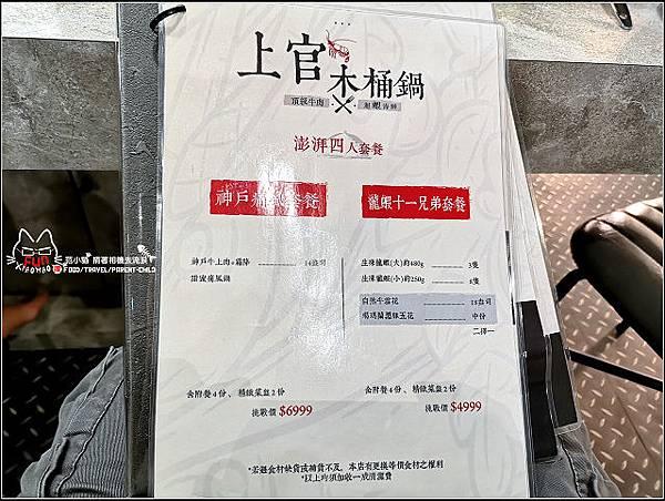 上官木桶鍋 - 138.jpg