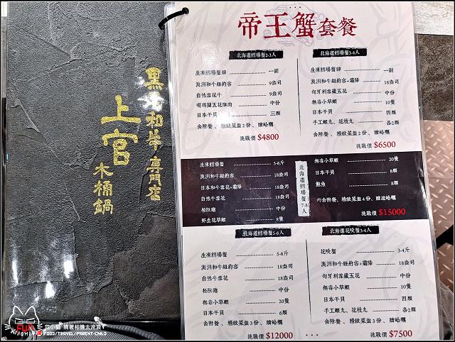 上官木桶鍋 - 139.jpg