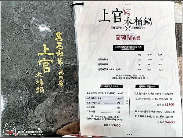 上官木桶鍋 - 140.jpg