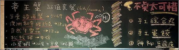 上官木桶鍋 - 148.jpg