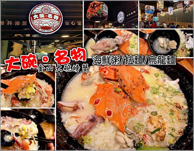 大碗名物 螃蟹粥 - 001.jpg