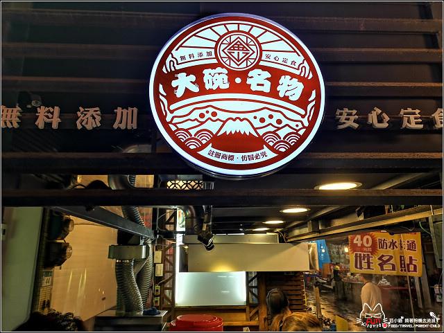 大碗名物 螃蟹粥 - 030.jpg