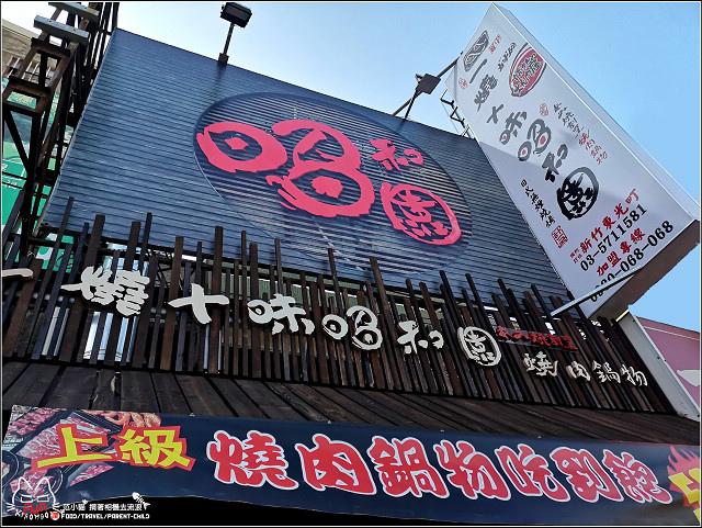 一燒十味昭和園 - 097.jpg