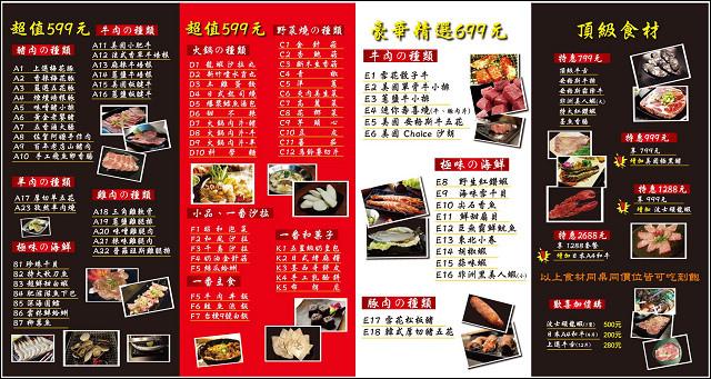 一燒十味昭和園MENU - 010.jpg