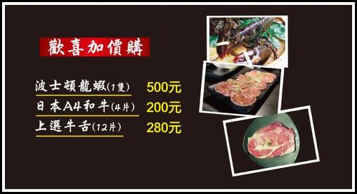 一燒十味昭和園MENU - 013.jpg