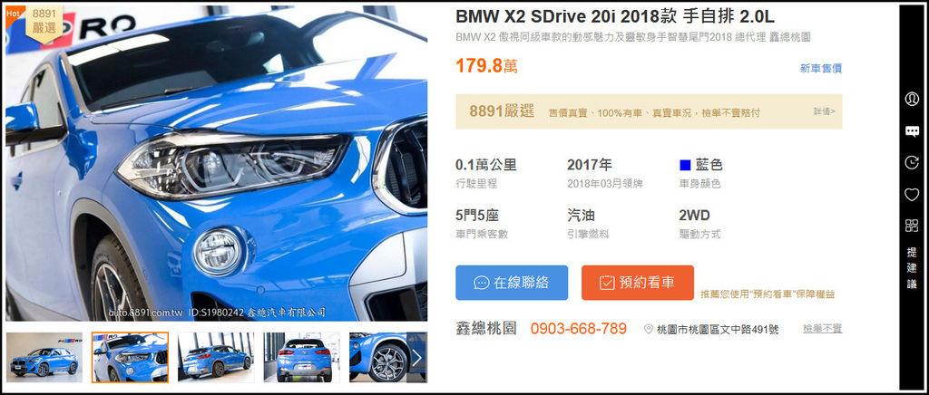 8891-BMW X20i.jpg