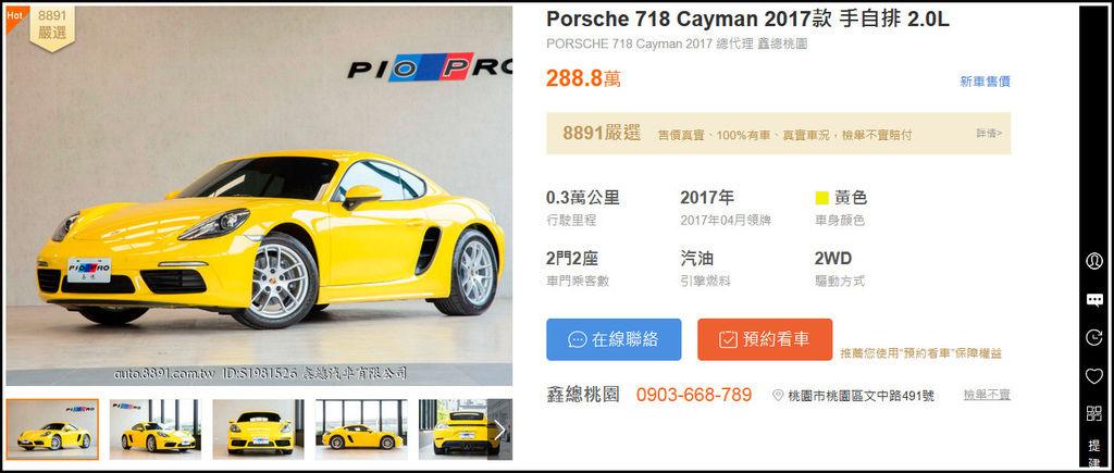 8891-Porche 718 Cayman.jpg