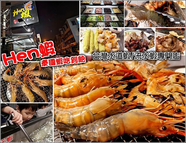 Hen蝦 流水蝦吃到飽 - 001.jpg