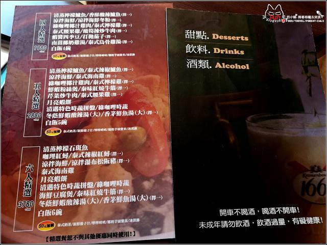 湄南河泰式料理 - 013.jpg