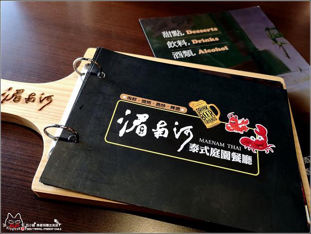 湄南河泰式料理 - 015.jpg