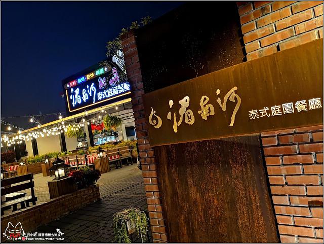 湄南河泰式料理 - 072.jpg