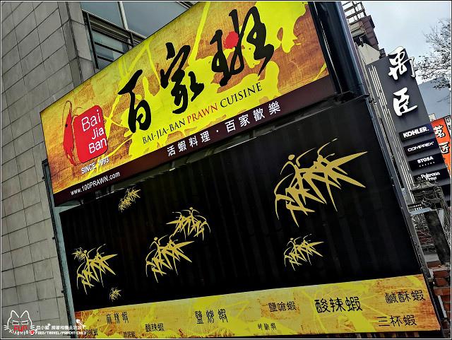 百家班活蝦 - 005.jpg