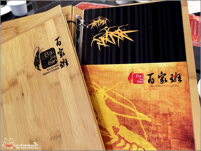 百家班活蝦 - 012.jpg