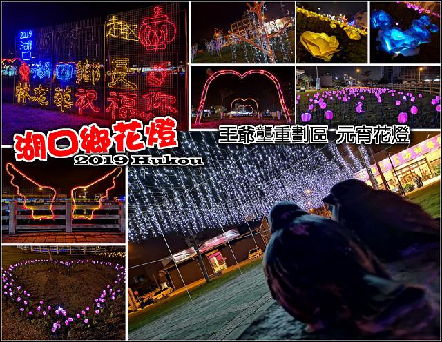 湖口花燈 - 001.jpg