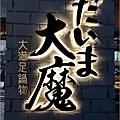 大魔鍋物 - 004.jpg