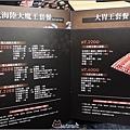 大魔鍋物 - 021.jpg