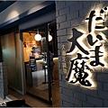 大魔鍋物 - 066.jpg