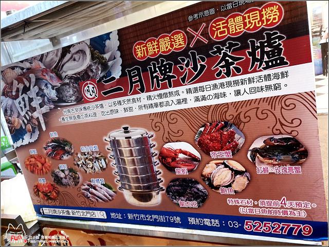 二月牌沙茶鍋 - 037.jpg