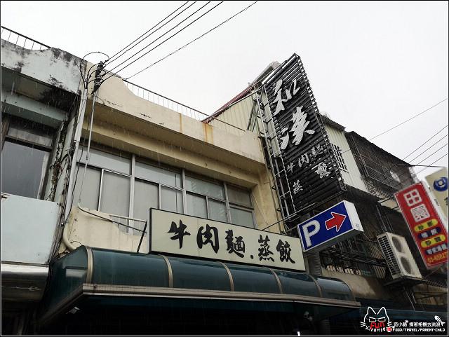 和漢麵食館 - 004.jpg