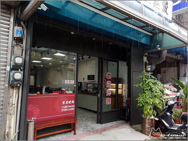 和漢麵食館 - 055.jpg