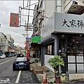 大家號飲食店(新豐店) - 003.jpg
