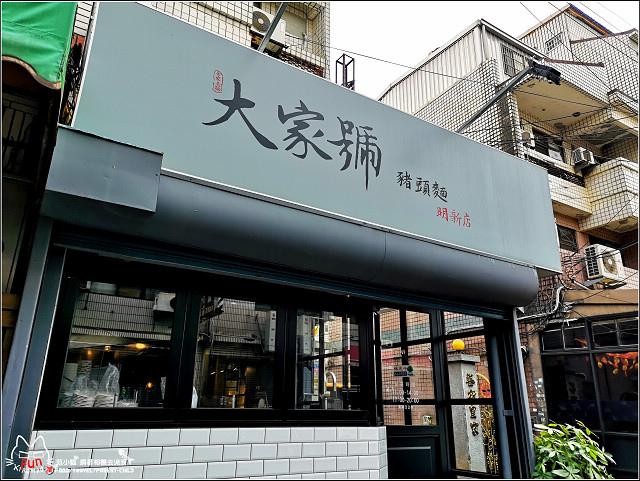 大家號飲食店(新豐店) - 002.jpg