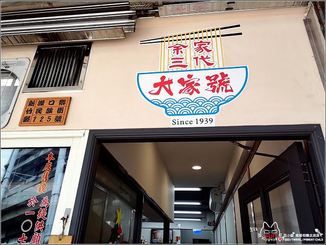 大家號飲食店 - 003.jpg