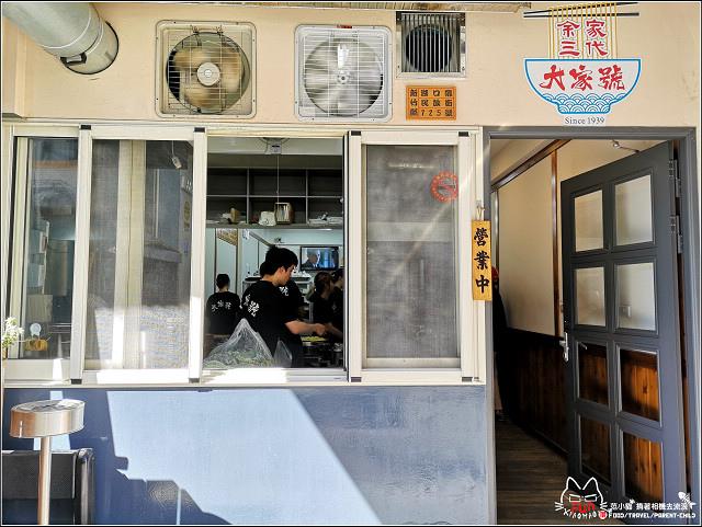 大家號飲食店 - 024.jpg