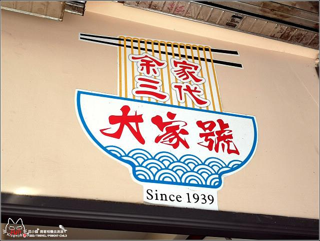 大家號飲食店 - 026.jpg
