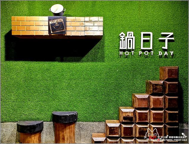 鍋日子 - 004.jpg