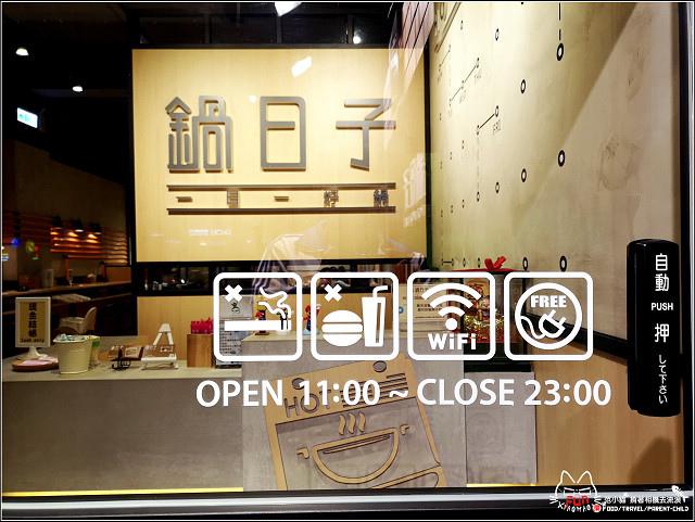 鍋日子 - 005.jpg