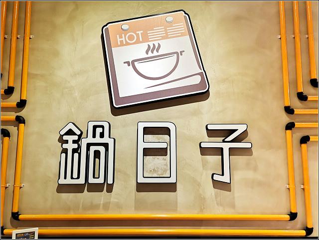 鍋日子 - 086.jpg