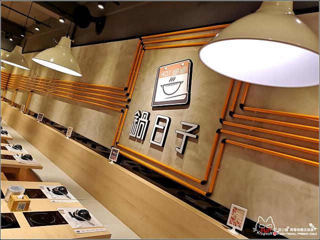鍋日子 - 091.jpg