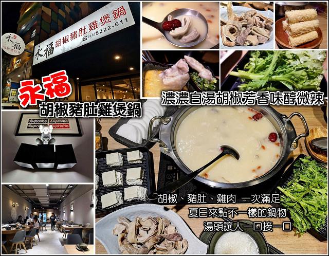永福胡椒豬肚雞煲鍋 - 001.jpg